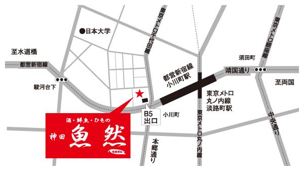 炉端焼 魚然 神田店地図