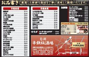 旬鮮 串鉄板酒場02