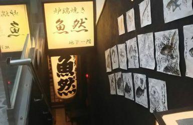 炉端焼 魚然四谷店